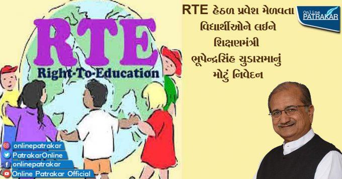 RTE હેઠળ પ્રવેશ મેળવતા વિદ્યાર્થીઓને લઈને શિક્ષણમંત્રી ભૂપેન્દ્રસિંહ ચુડાસમાનું મોટું નિવેદન