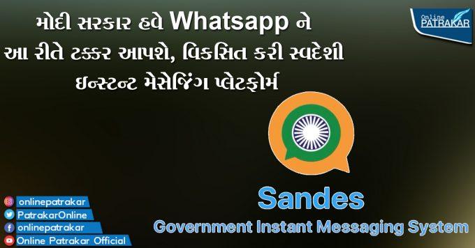 મોદી સરકાર હવે Whatsapp ને આ રીતે ટક્કર આપશે, વિકસિત કરી સ્વદેશી ઇન્સ્ટન્ટ મેસેજિંગ પ્લેટફોર્મ