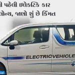 Suzuki ની પહેલી ઇલેક્ટ્રિક કાર ભારતમાં થશે લોન્ચ, જાણો શું છે કિંમત