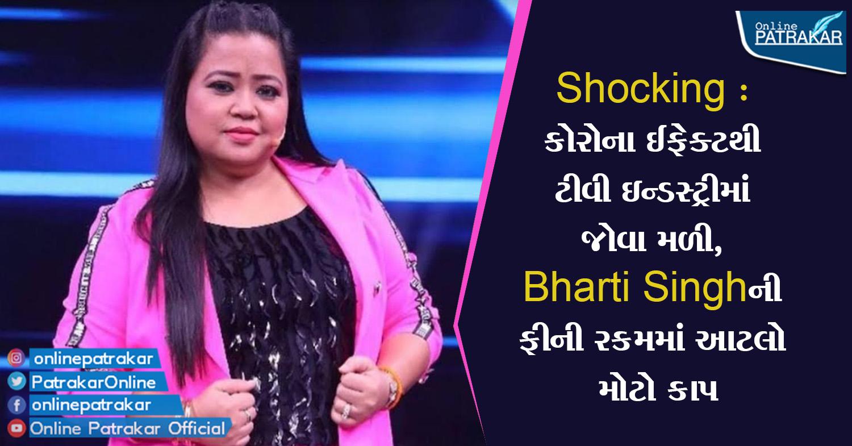 Shocking : કોરોના ઈફેક્ટથી ટીવી ઇન્ડસ્ટ્રીમાં જોવા મળી, Bharti Singhની ફીની રકમમાં આટલો મોટો કાપ
