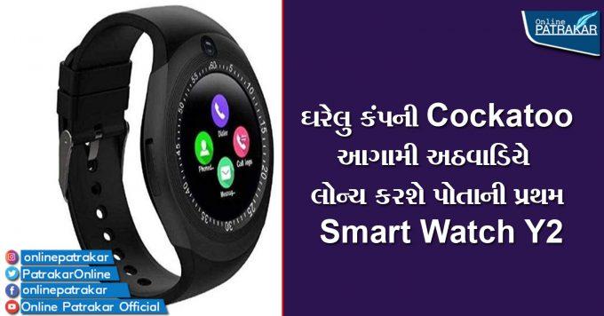 ઘરેલુ કંપની Cockatoo આગામી અઠવાડિયે લોન્ચ કરશે પોતાની પ્રથમ Smart Watch Y2