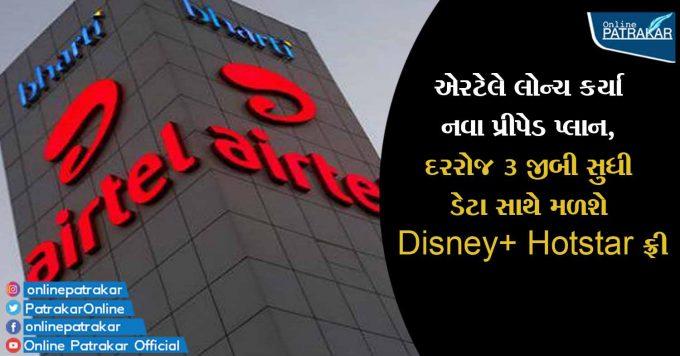 એરટેલે લોન્ચ કર્યા નવા પ્રીપેડ પ્લાન, દરરોજ ૩ જીબી સુધી ડેટા સાથે મળશે Disney+ Hotstar ફ્રી