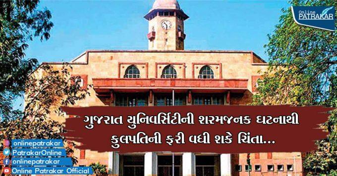 ગુજરાત યુનિવર્સિટીની શરમજનક ઘટનાથી કુલપતિની ફરી વધી શકે ચિંતા...