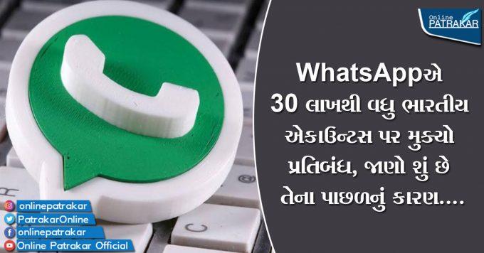 WhatsAppએ ૩૦ લાખથી વધુ ભારતીય એકાઉન્ટસ પર મુક્યો પ્રતિબંધ, જાણો શું છે તેના પાછળનું કારણ....