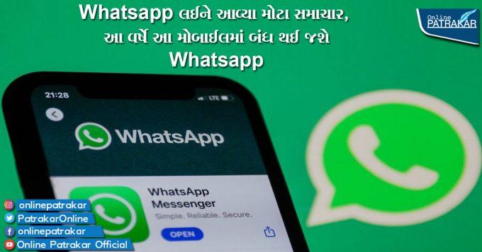 Whatsapp લઈને આવ્યા મોટા સમાચાર, આ વર્ષે આ મોબાઈલમાં બંધ થઈ જશે Whatsapp
