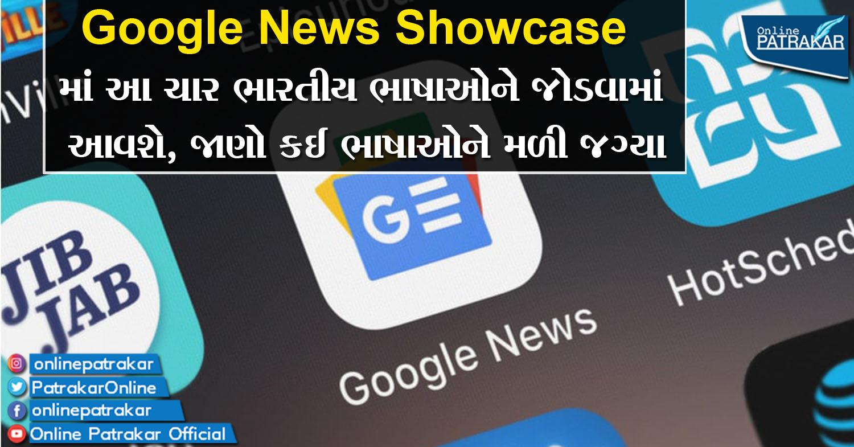 Google News Showcase માં આ ચાર ભારતીય ભાષાઓને જોડવામાં આવશે, જાણો કઈ ભાષાઓને મળી જગ્યા