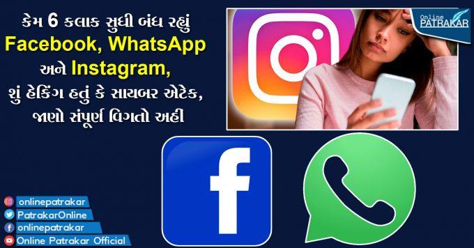 કેમ 6 કલાક સુધી બંધ રહ્યું Facebook, WhatsApp અને Instagram, શું હેકિંગ હતું કે સાયબર એટેક, જાણો સંપૂર્ણ વિગતો અહીં