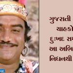 ગુજરાતી ફિલ્મના ચાહકો માટે દુઃખદ સમાચાર, આ અભિનેતાના નિધનથી શોક..!