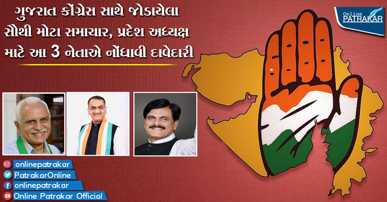 ગુજરાત કોંગ્રેસ સાથે જોડાયેલા સૌથી મોટા સમાચાર, પ્રદેશ અધ્યક્ષ માટે આ 3 નેતાએ નોંધાવી દાવેદારી