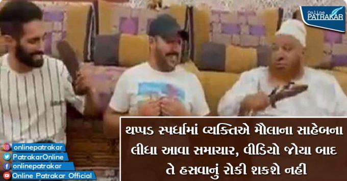 થપ્પડ સ્પર્ધામાં વ્યક્તિએ મૌલાના સાહેબના લીધા આવા સમાચાર, વીડિયો જોયા બાદ તે હસવાનું રોકી શકશે નહીં