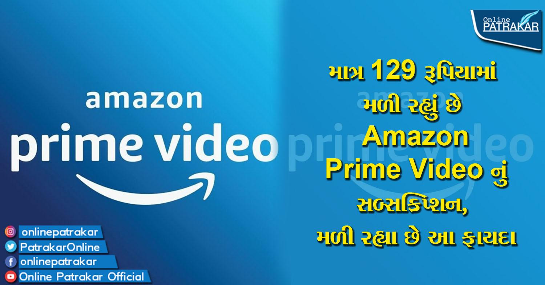 માત્ર 129 રૂપિયામાં મળી રહ્યું છે Amazon Prime Video નું સબ્સક્રિપ્શન, મળી રહ્યા છે આ ફાયદા