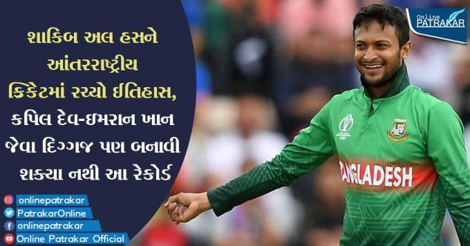 શાકિબ અલ હસને આંતરરાષ્ટ્રીય ક્રિકેટમાં રચ્યો ઈતિહાસ, કપિલ દેવ-ઇમરાન ખાન જેવા દિગ્ગજ પણ બનાવી શક્યા નથી આ રેકોર્ડ