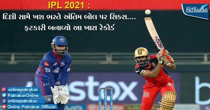 IPL 2021 : દિલ્લી સામે KS ભરતે અંતિમ બોલ પર સિક્સ.... ફટકારી બનાવ્યો આ ખાસ રેકોર્ડ