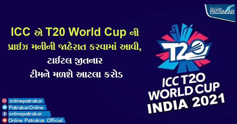 ICC એ T20 World Cup ની પ્રાઈઝ મનીની જાહેરાત કરવામાં આવી, ટાઈટલ જીતનાર ટીમને મળશે આટલા કરોડ