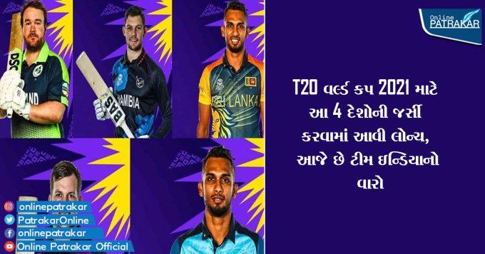 T20 વર્લ્ડ કપ 2021 માટે આ 4 દેશોની જર્સી કરવામાં આવી લોન્ચ, આજે છે ટીમ ઇન્ડિયાનો વારો