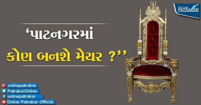 મોટા સમાચાર - ''પાટનગરમાં કોણ બનશે મેયર ?''...., સત્તાની કમાન માટે આ કોર્પોરેટરો પ્રબળ દાવેદાર....