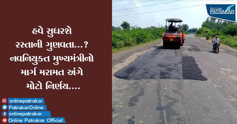 હવે સુધરશે રસ્તાની ગુણવતા...? નવનિયુક્ત મુખ્યમંત્રીનો માર્ગ મરામત અંગે મોટો નિર્ણય....