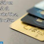ડેબિટ કાર્ડથી પણ કરી શકો છો ક્રેડિટ કાર્ડનું બીલ પેમેન્ટ, જાણો શું છે પ્રક્રિયા