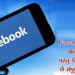 Facebook બદલશે પોતાનું નામ, પરંતુ કેમ? જાણો શું છે સંપૂર્ણ કહાની....