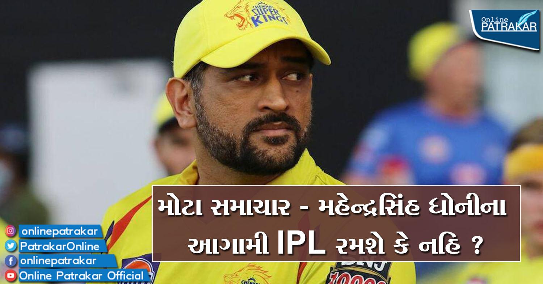 મોટા સમાચાર - મહેન્દ્રસિંહ ધોનીના આગામી IPL રમશે કે નહિ ?