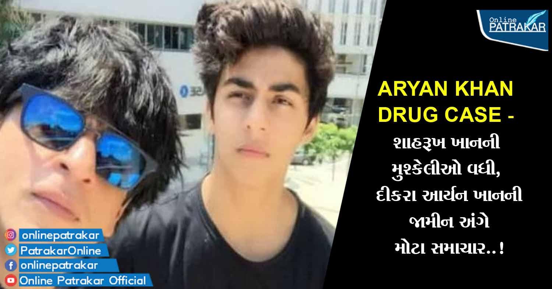 ARYAN KHAN DRUG CASE - શાહરૂખ ખાનની મુશ્કેલીઓ વધી, દીકરા આર્યન ખાનની જામીન અંગે મોટા સમાચાર..