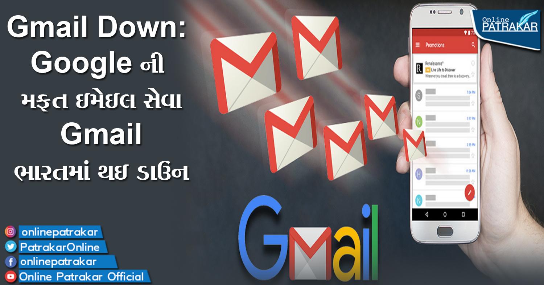 Gmail Down Google ની મફત ઇમેઇલ સેવા Gmail ભારતમાં થઇ ડાઉન