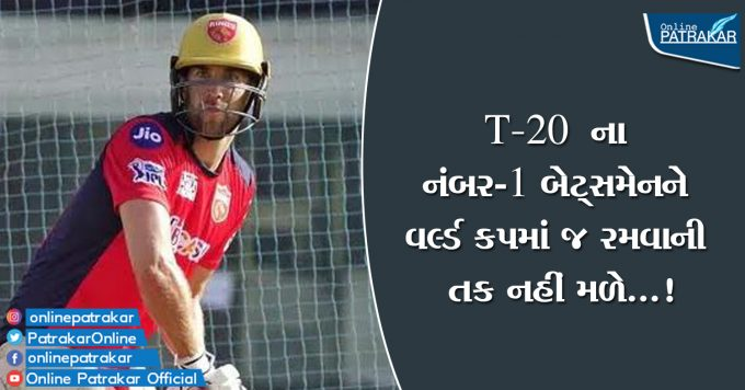 The No. 1 batsman of T-20 will not get a chance to play in the World Cup