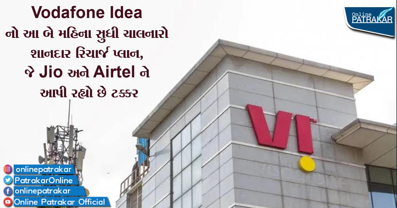 Vodafone Idea નો આ બે મહિના સુધી ચાલનારો શાનદાર રિચાર્જ પ્લાન, જે Jio અને Airtel ને આપી રહ્યો છે ટક્કર